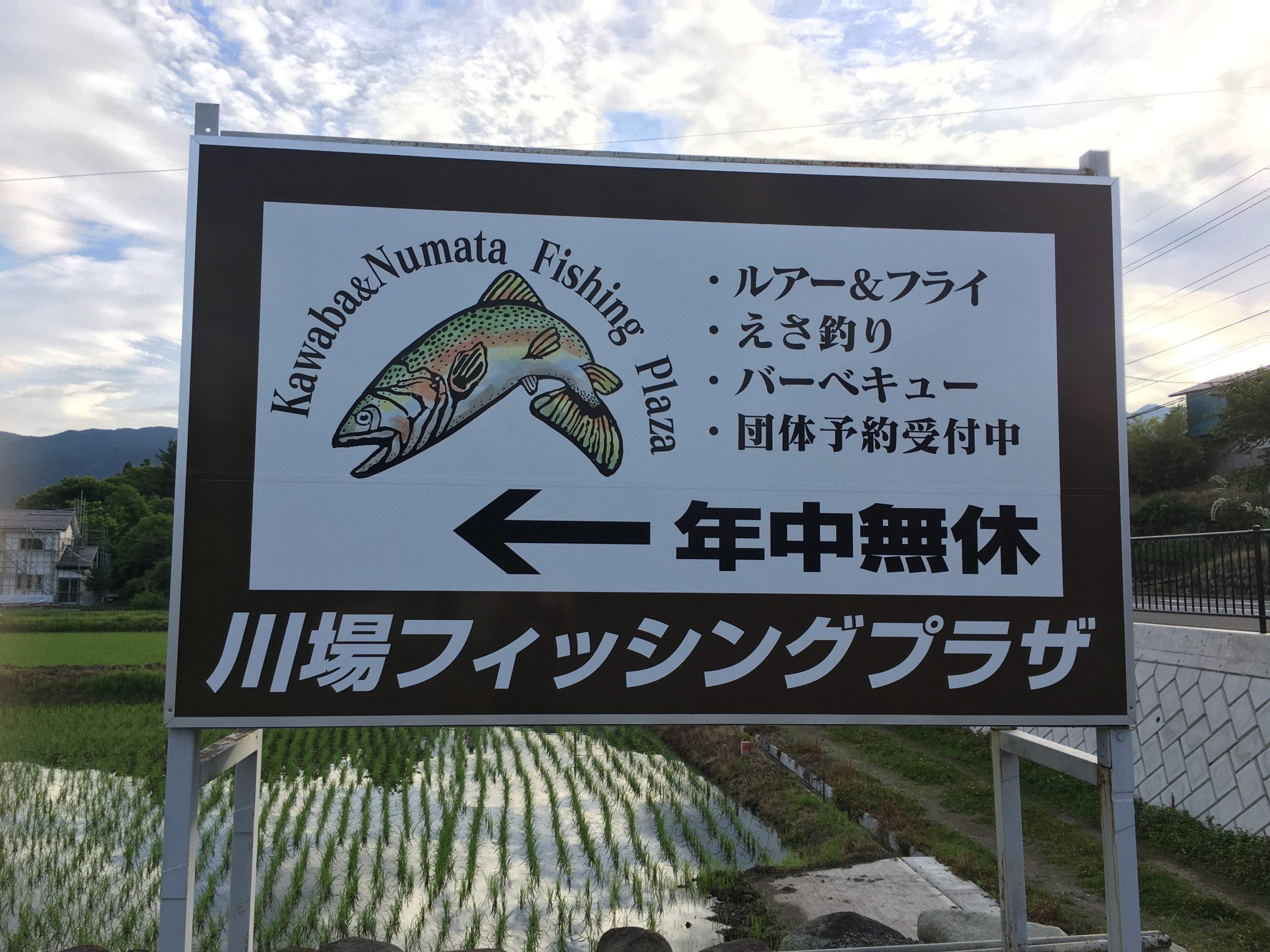 川場フィッシングプラザアクセス