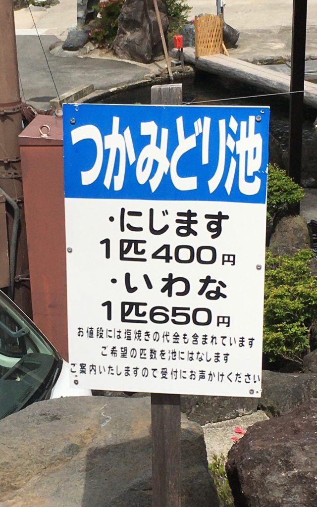 川場フィッシングプラザ釣り場紹介アクセス