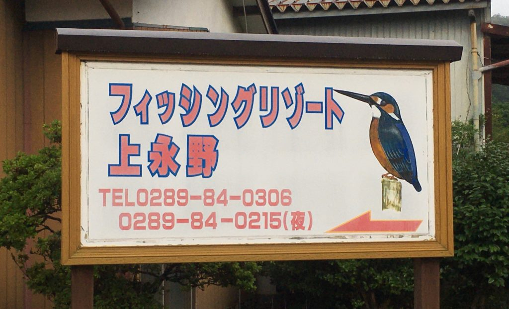 上永野フィッシングリゾートアクセスレギュレーション色物