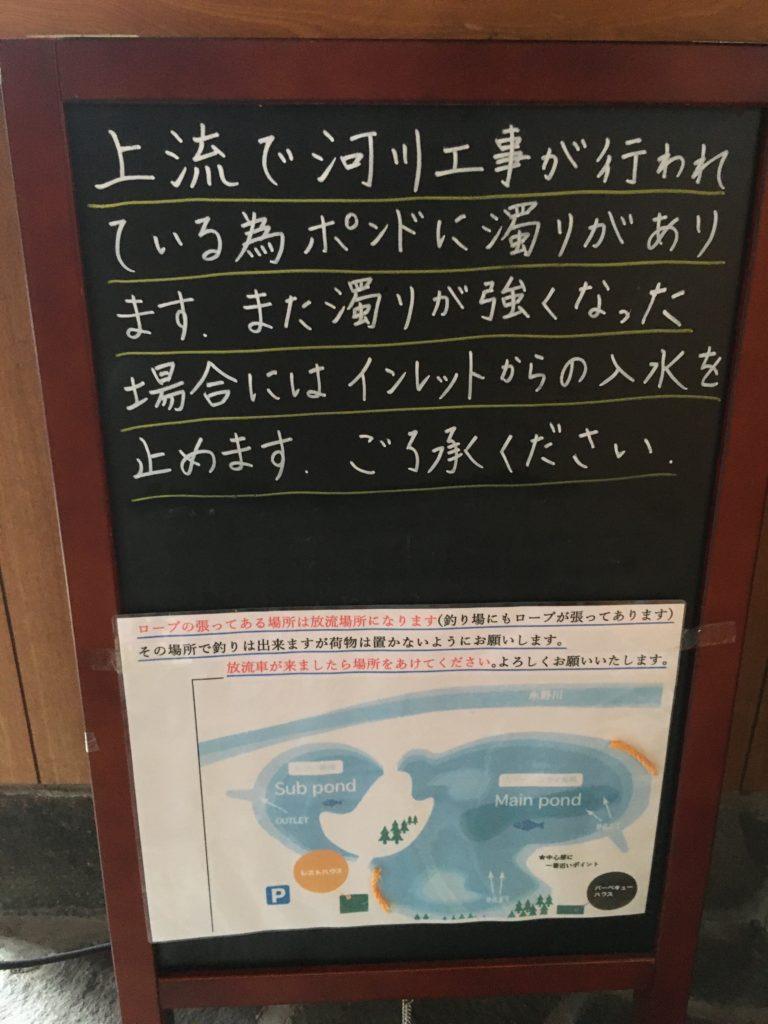 上永野フィッシングリゾート ポイント 大物 色物 攻略