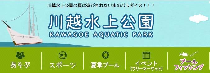 さいたま水上公園 上尾水上公園 川越水上公園 はなさき水上公園 西武園 としまえん 釣り プールフィッシイング 初心者 料金 レギュレーション プールで釣り 栃木プール