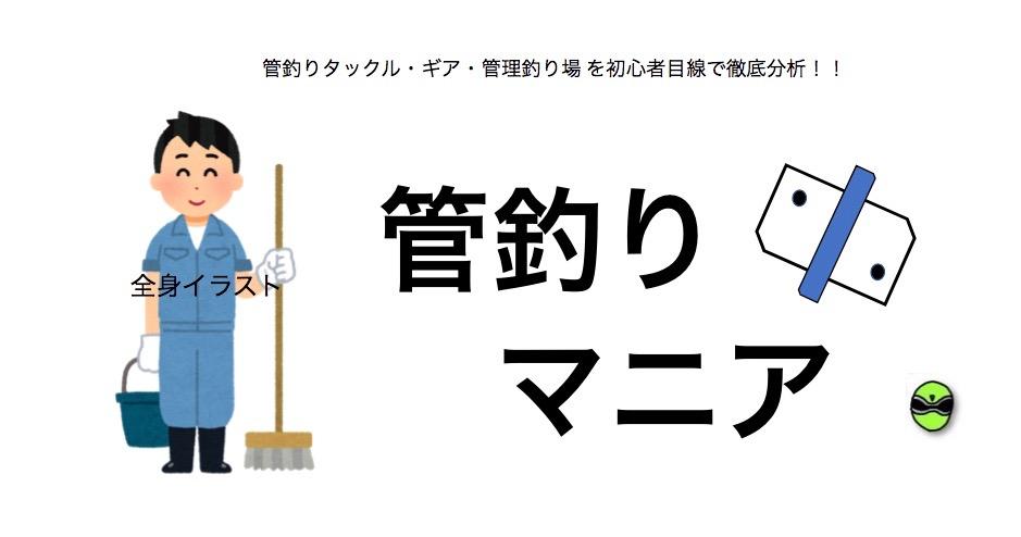 管釣りイラスト デザイン ブログ タイトル ミホミ イラストレーター ステッカー 管釣りマニア