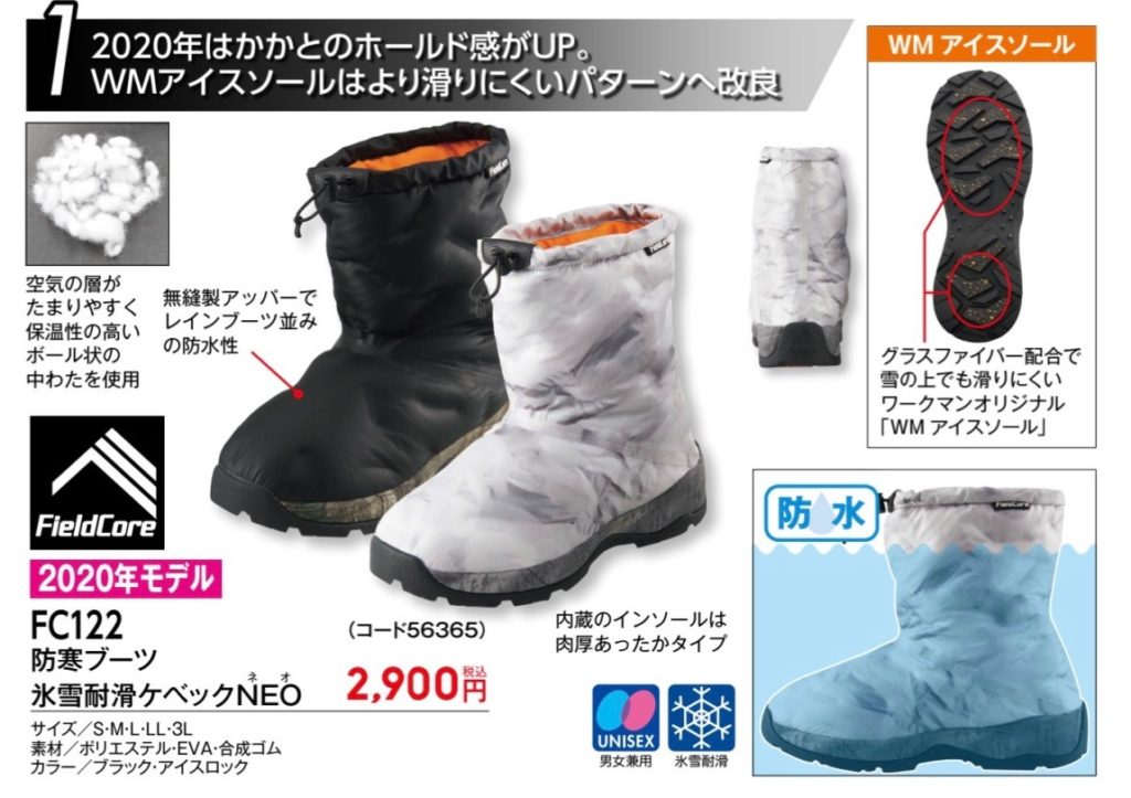 ワークマン 防寒ブーツ フーデッドジャケット パンツ ケベック コスパ 防水 機能性 ワークマン女子 ワークマンプラス