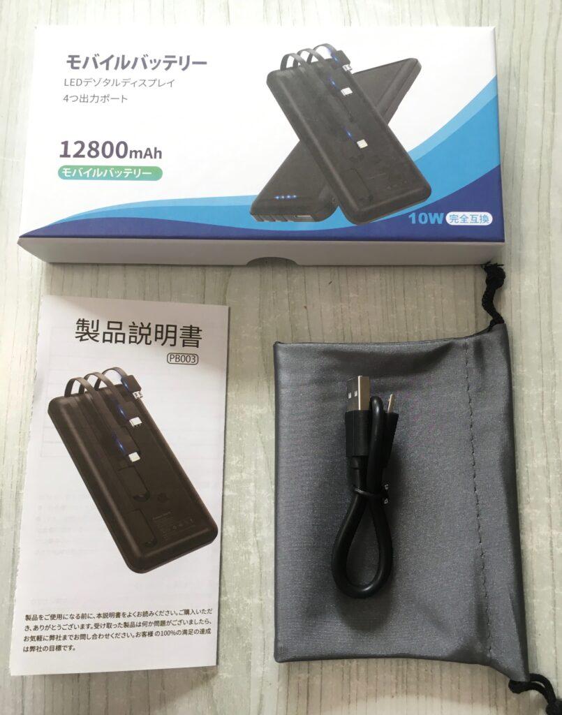 モバイルバッテリー キャンプ 釣り アウトドア 充電切れ 大容量 ケーブル 付属 アマゾン 楽天 USB anker